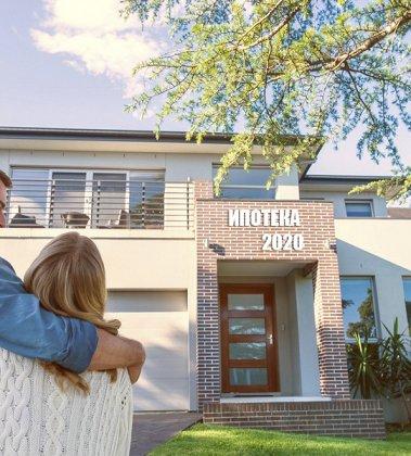 Взять кредит на строительство частного дома